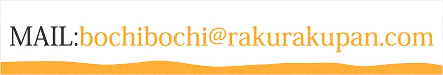 mail:bochibochi@rakurakupan.com