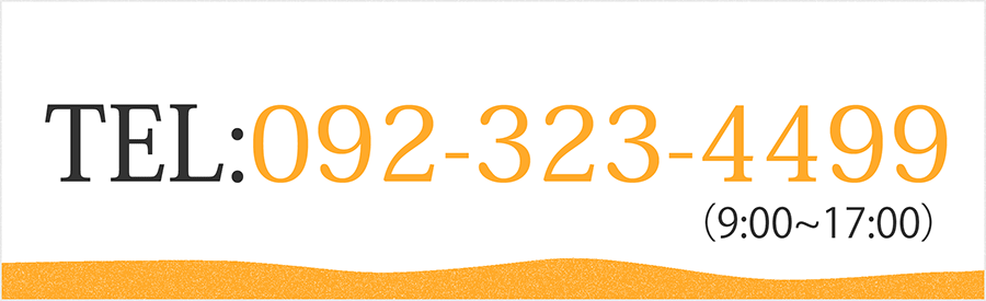 TEL:092-323-4499 (9:00~17:00)