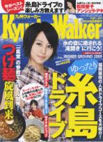 九州ウォーカー 2009年5月26日