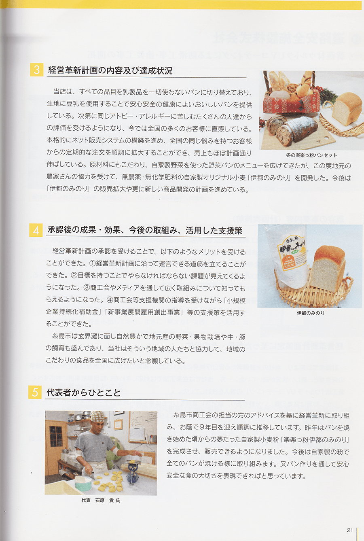 福岡県中小企業センター 経営革新事例集2015年5月