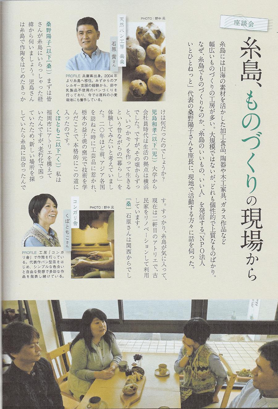 江戸楽 2015年11月