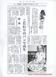 西日本新聞 2006年8月1日
