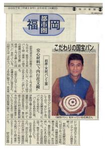 毎日新聞 2007年2月6日