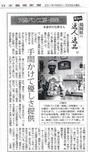 日本農業新聞 2011年11月29日