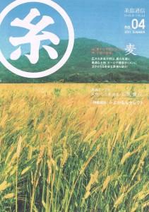 糸島通信 No004 2011年夏