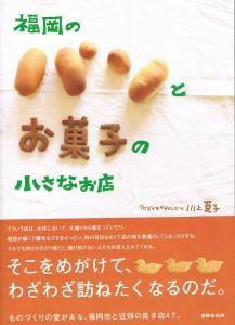 福岡のパンと小さなお店 2013年12月